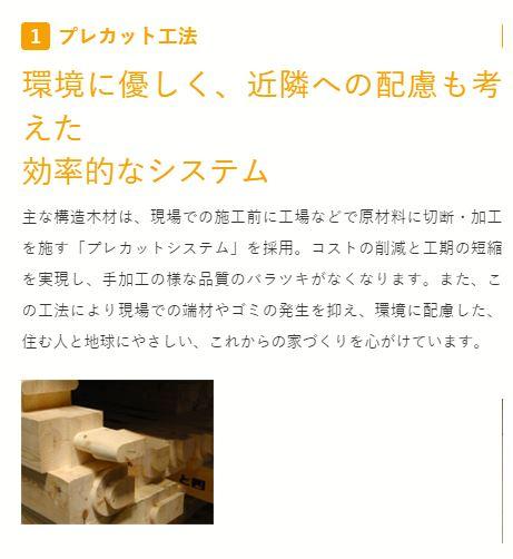 新築戸建 千葉県野田市柳沢 東武鉄道野田線愛宕駅 2180万円