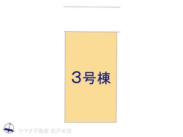 新築戸建 千葉県松戸市中和倉 千代田・常磐緩行線馬橋駅 3480万円