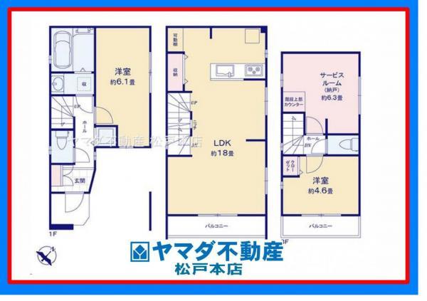 新築戸建 千葉県松戸市古ケ崎 常磐線松戸駅 3180万円