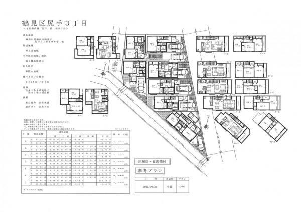 新築戸建 横浜市鶴見区尻手3丁目 JR南武線尻手駅 4698万円~5398万円