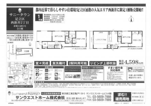 新築戸建 足立区西新井2丁目 東武大師線大師前駅 4498万円