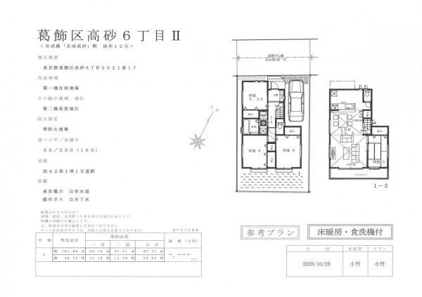 新築戸建 葛飾区高砂6丁目 京成本線京成高砂駅 4698万円