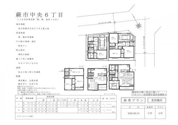 新築戸建 蕨市中央6丁目 JR京浜東北線蕨駅 4698万円