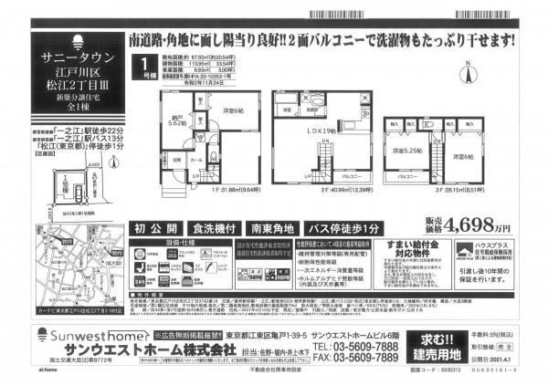 新築戸建 江戸川区松江2丁目 都営新宿線一之江駅 4698万円