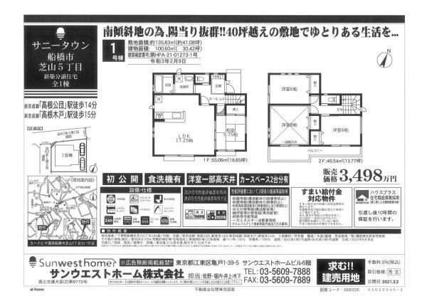 新築戸建 船橋市芝山5丁目 新京成電鉄線高根公団駅 3498万円