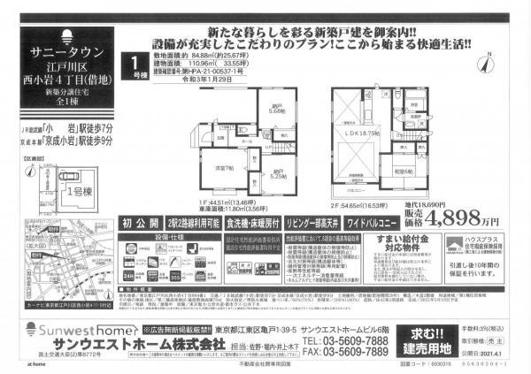新築戸建 江戸川区西小岩4丁目 JR中央・総武線小岩駅 4898万円