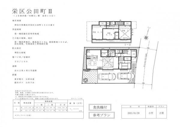 新築戸建 横浜市栄区公田町 JR根岸線本郷台駅 3998万円
