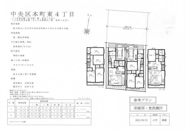 新築戸建 さいたま市中央区本町東4丁目 JR埼京線北与野駅 4698万円~4898万円