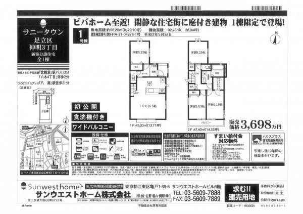 新築戸建 足立区神明3丁目 千代田線北綾瀬駅 3698万円