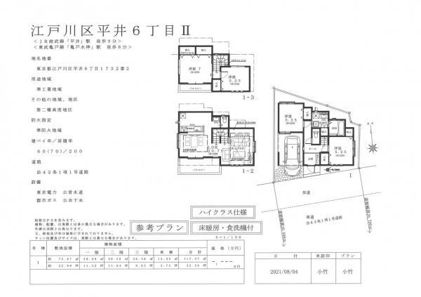 新築戸建 江戸川区平井6丁目 JR中央・総武線平井駅 6398万円