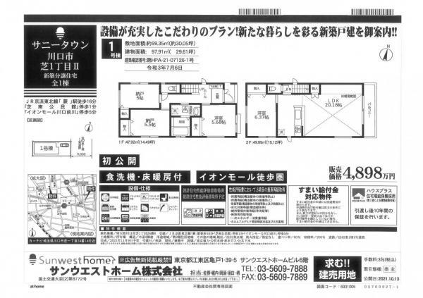 新築戸建 川口市芝1丁目 JR京浜東北線蕨駅 4898万円