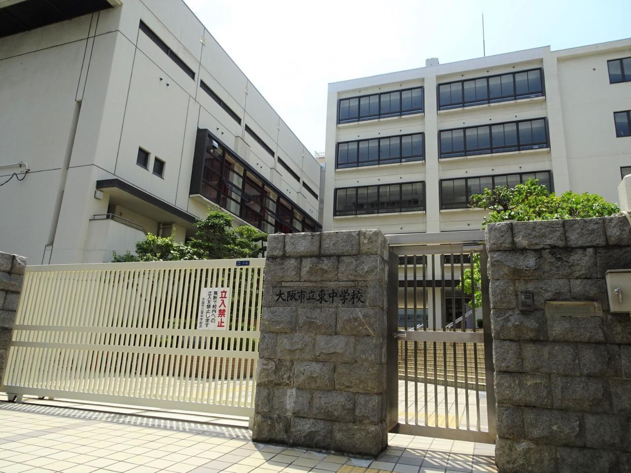 大阪市立 東中学校