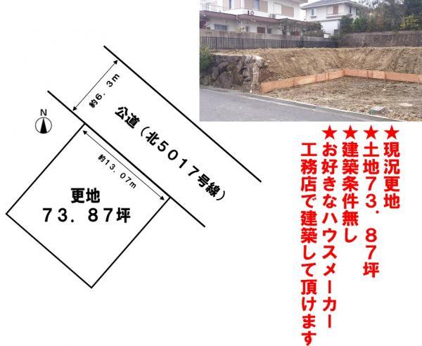 土地 大津市朝日2丁目6-3 JR湖西線小野駅 1180万円
