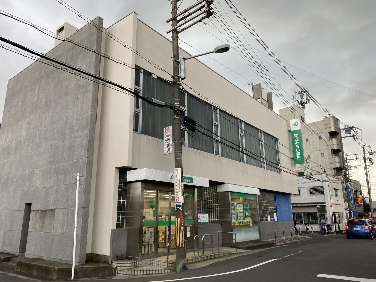 (株)関西みらい銀行 光善寺駅前出張所