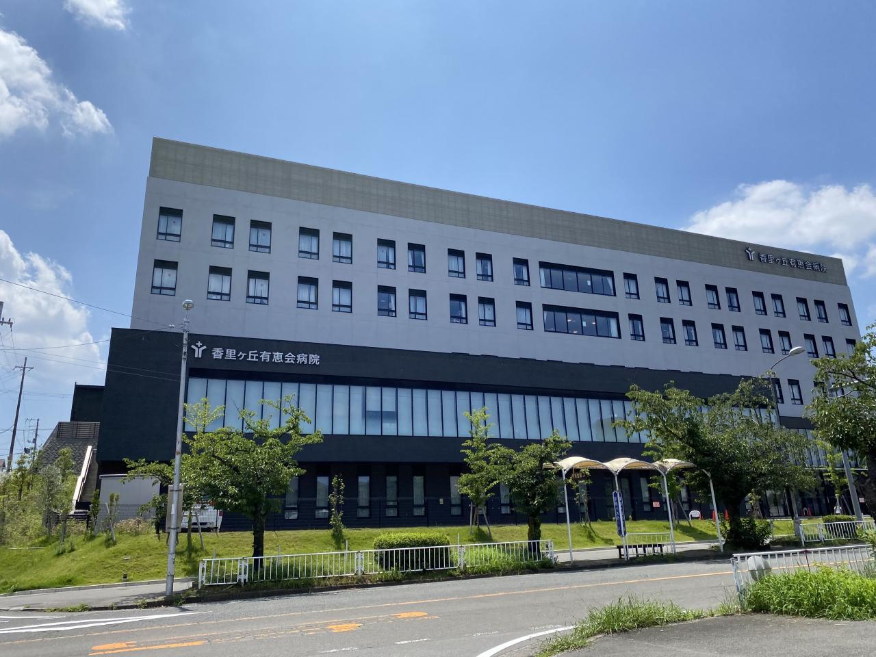 香里ヶ丘有恵会病院