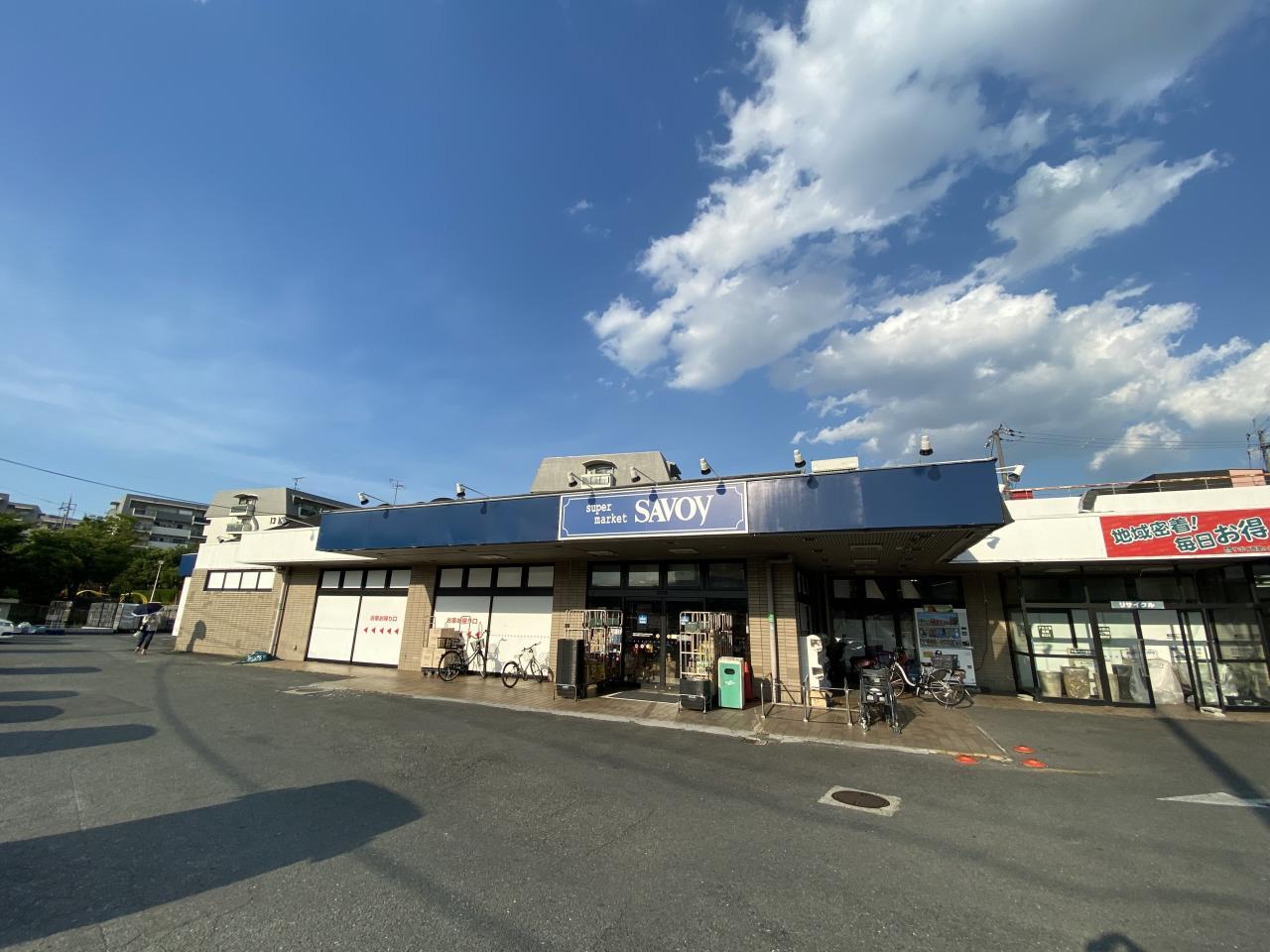 サボイ香里ケ丘味道館