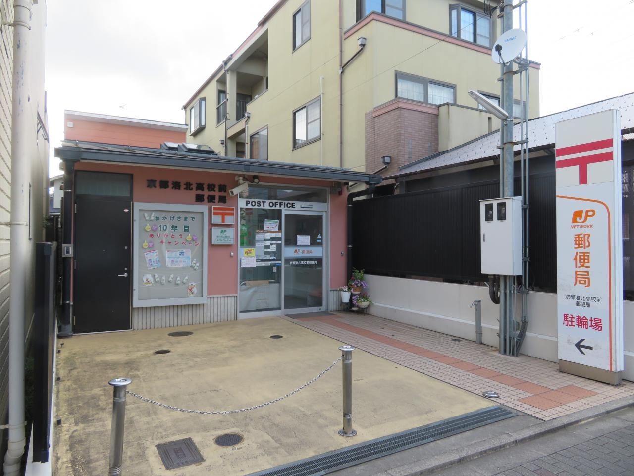 京都洛北高校前郵便局