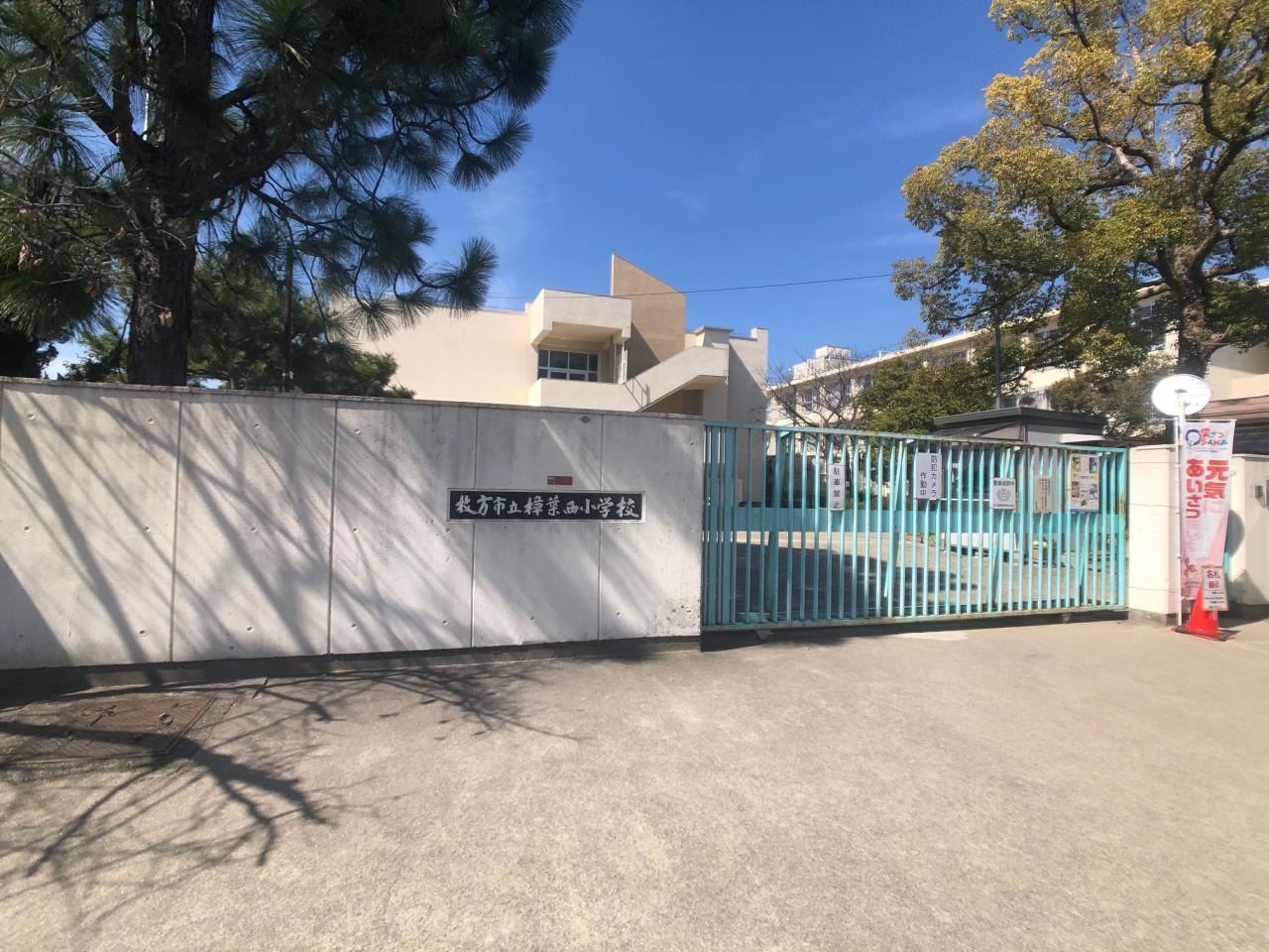 枚方市立樟葉西小学校