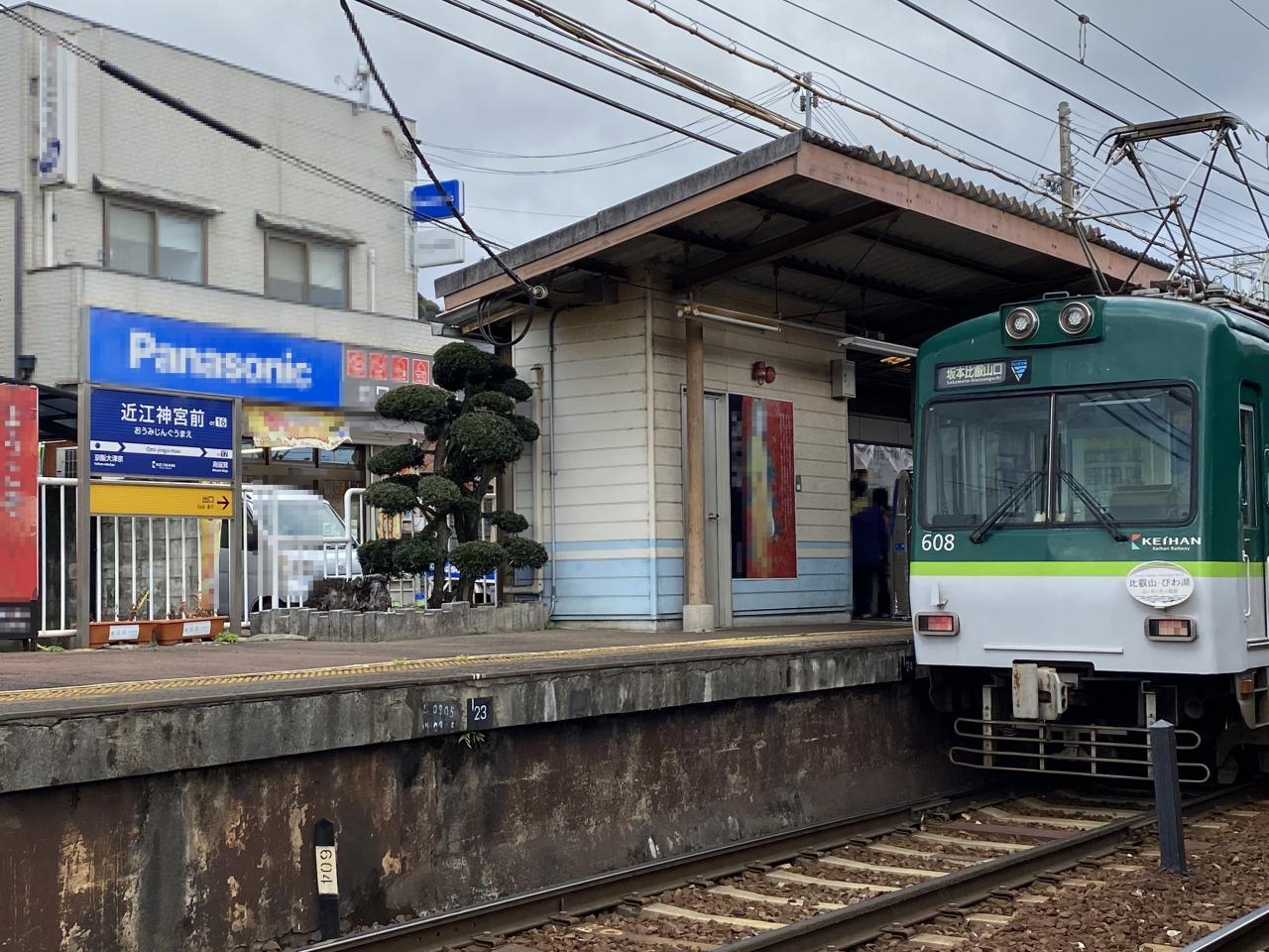 京阪「近江神宮前」駅