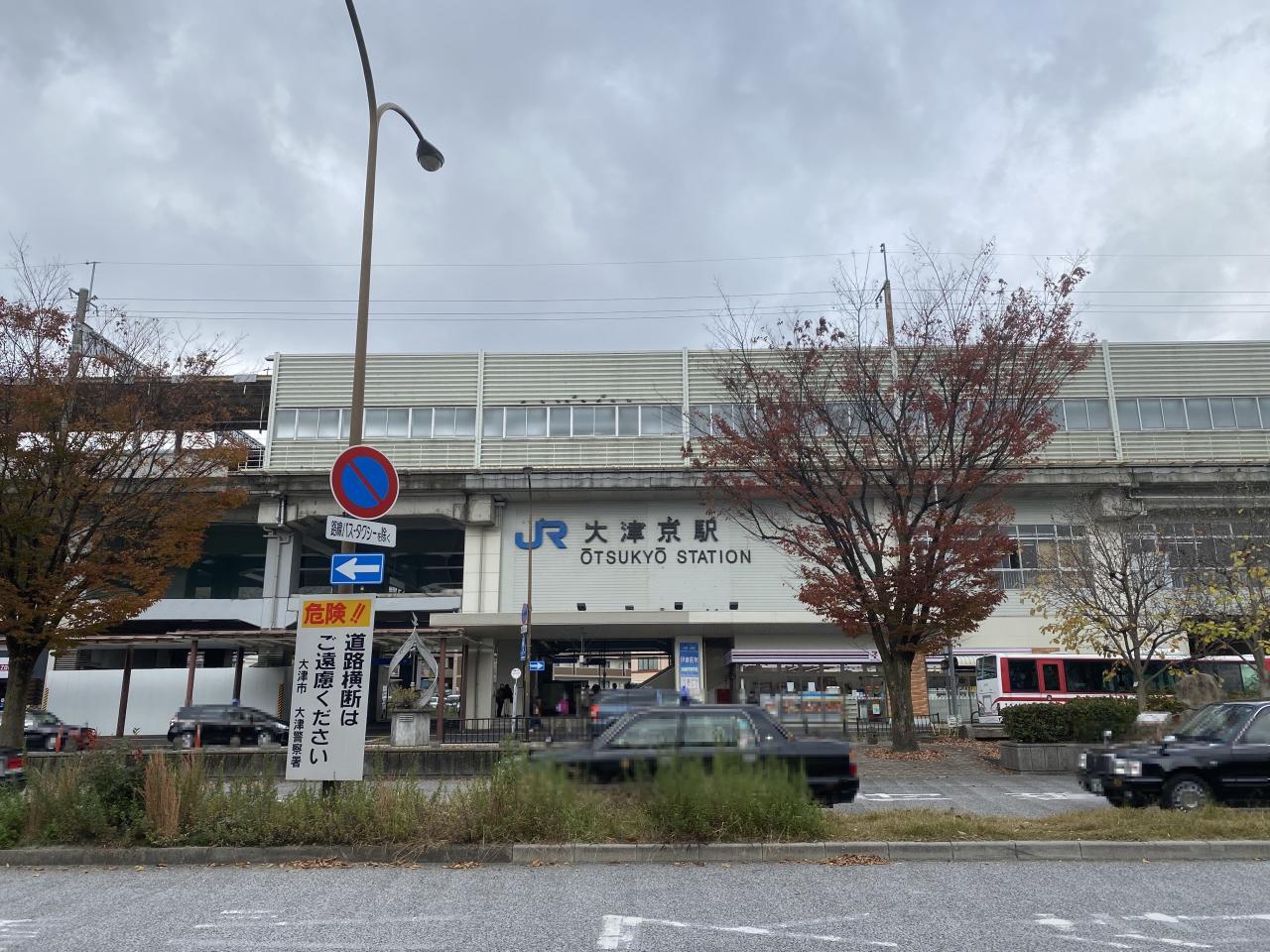 JR「大津京」駅