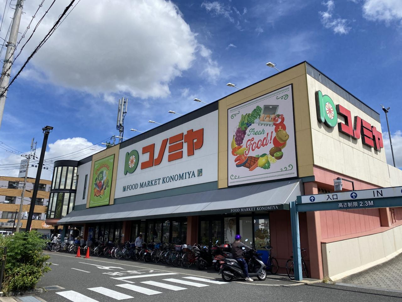 コノミヤ枚方店