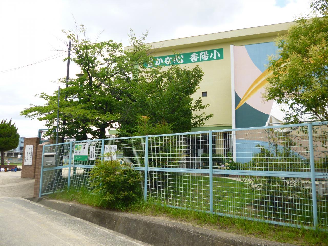枚方市立香陽小学校