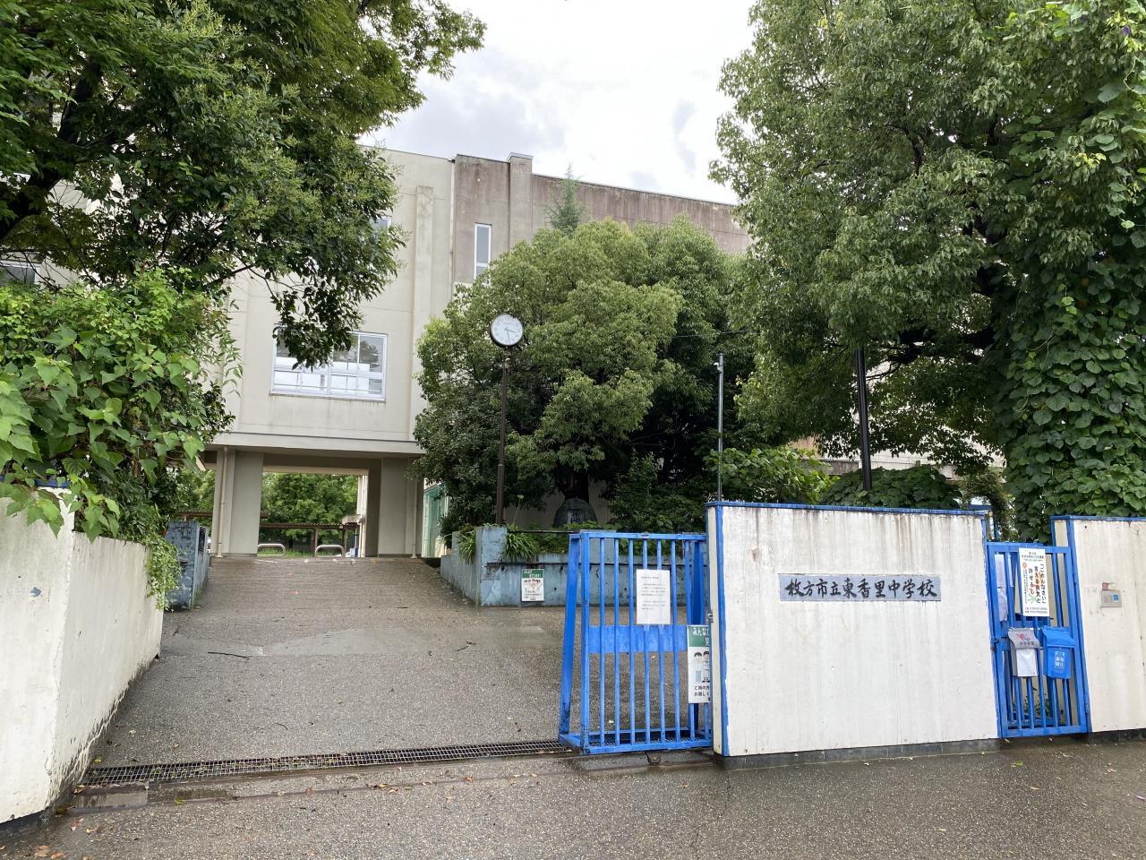 枚方市立東香里中学校