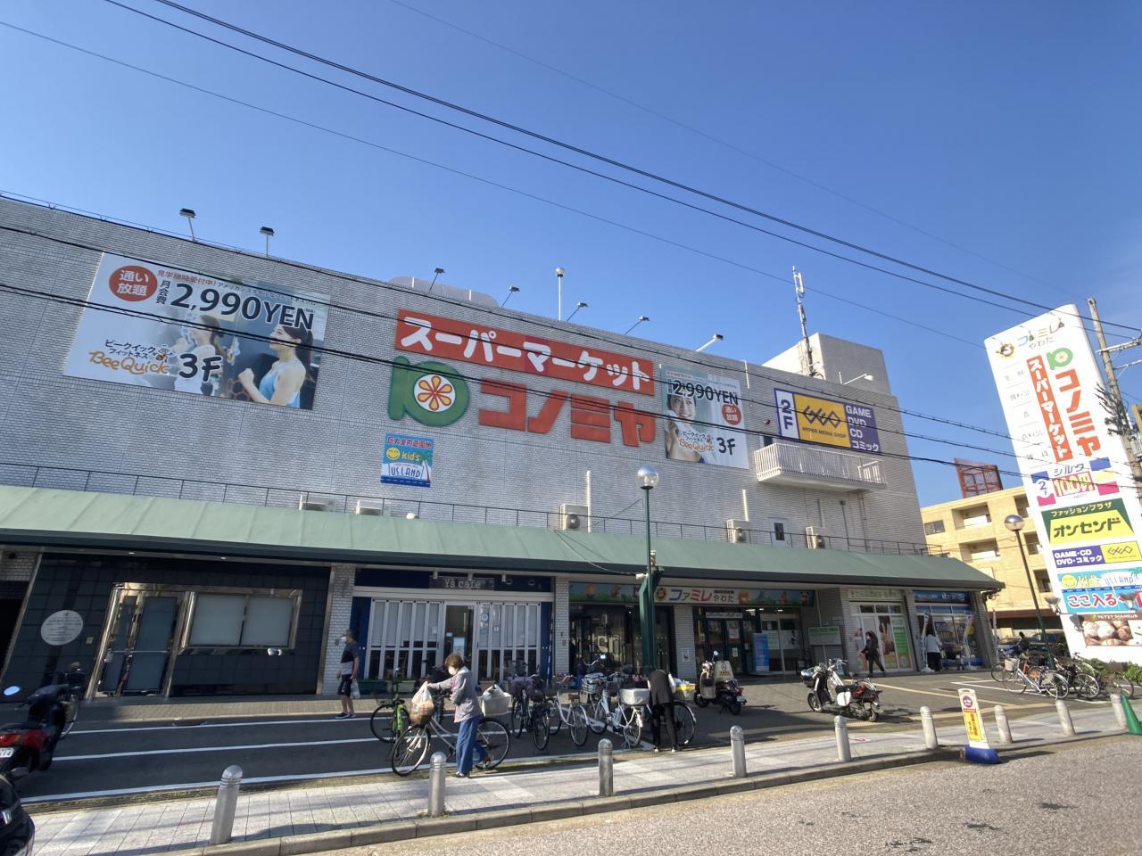 コノミヤ八幡店