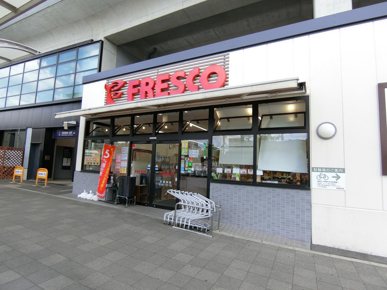 フレスコ 淀駅店