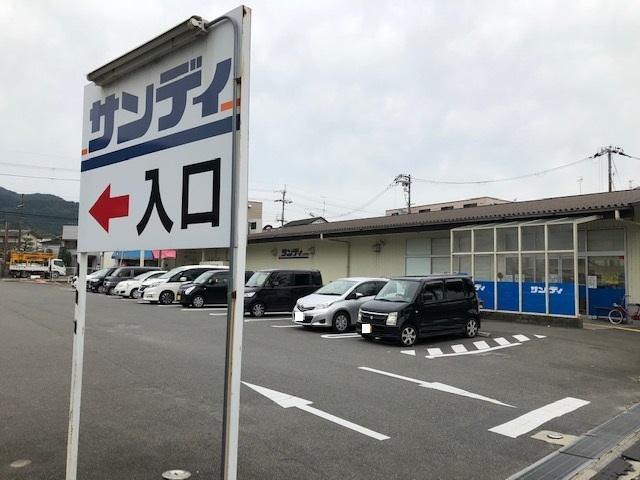 サンディ 醍醐店