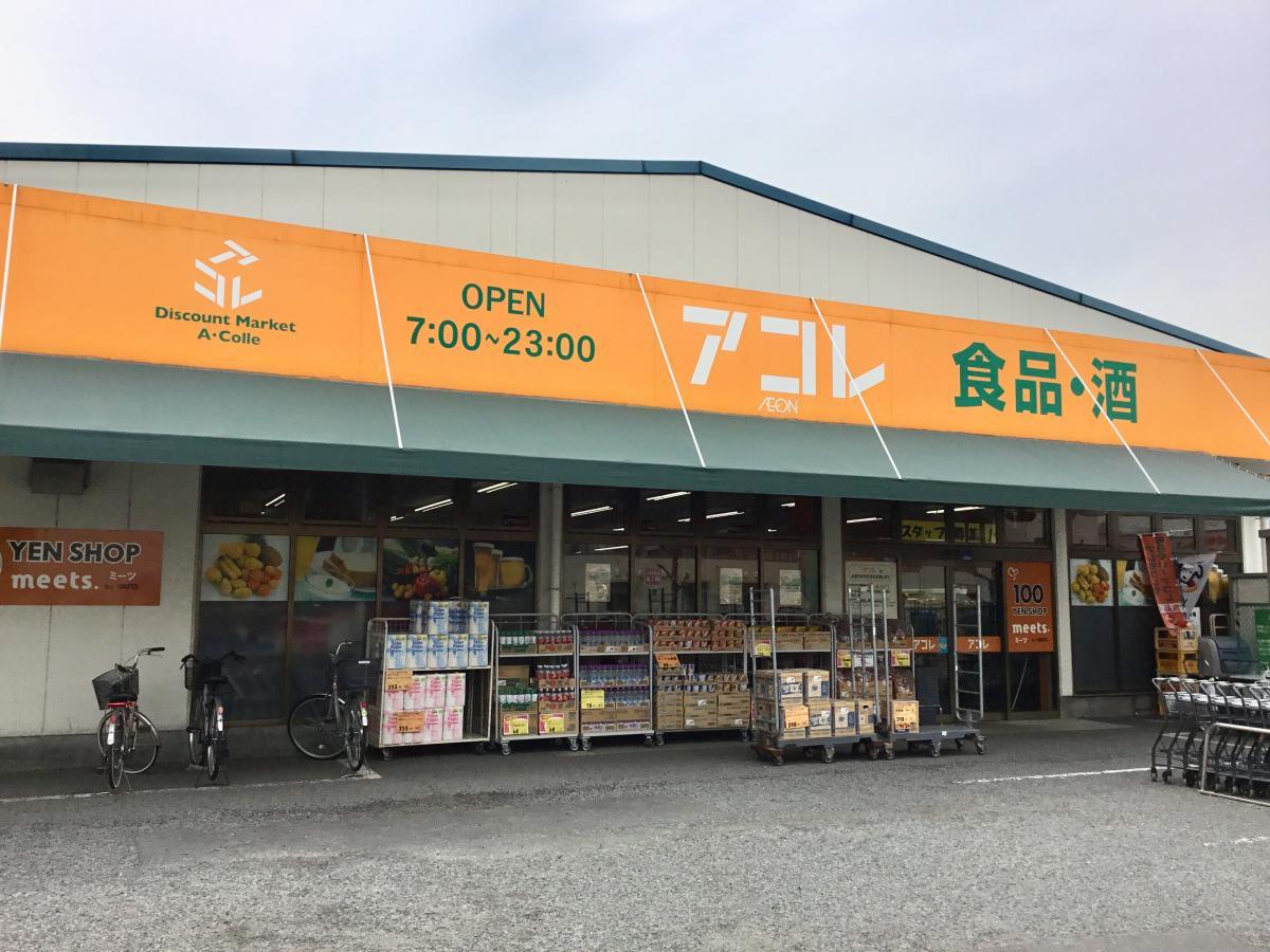 土地 足立区入谷4丁目12-5 日暮里・舎人ライナー舎人駅 3180万円