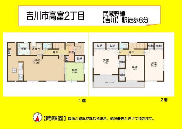 新築戸建 吉川市高富2丁目 JR武蔵野線吉川駅 3780万円