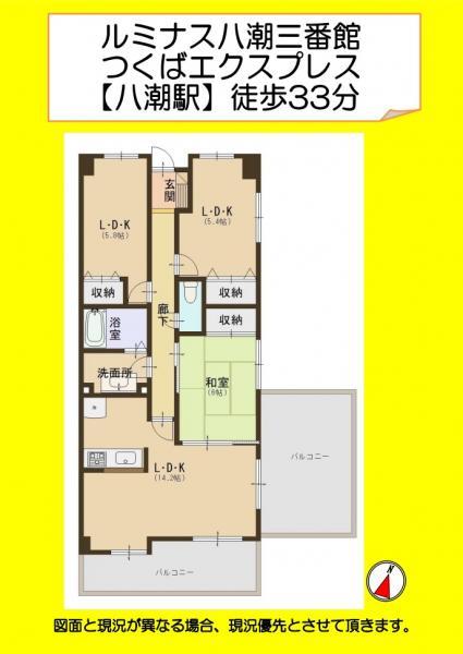 中古マンション 八潮市緑町2丁目 つくばエクスプレス八潮駅 1680万円