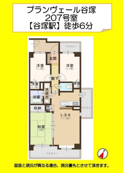 中古マンション 草加市瀬崎3丁目 東武伊勢崎線谷塚駅 2190万円