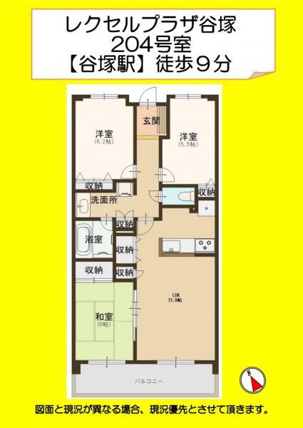 中古マンション 草加市谷塚2丁目 東武伊勢崎線谷塚駅 2680万円