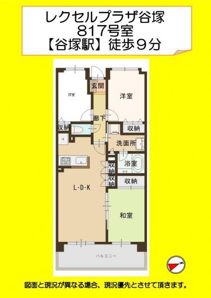 中古マンション 草加市谷塚2丁目 東武伊勢崎線谷塚駅 2880万円