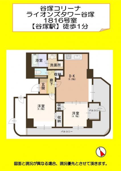 中古マンション 草加市瀬崎1丁目 東武伊勢崎線谷塚駅 2490万円