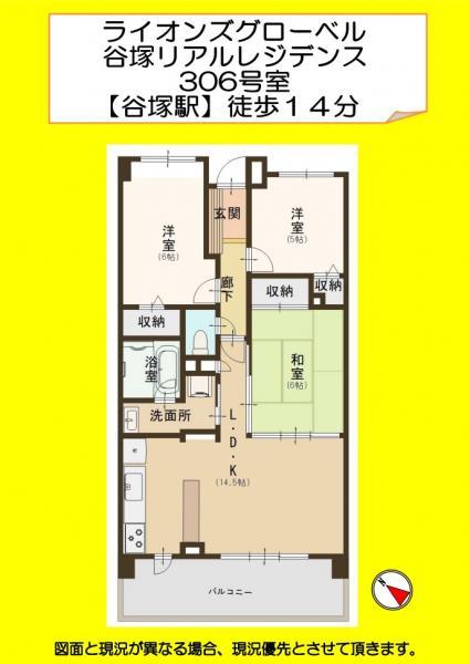 中古マンション 草加市瀬崎5丁目 東武伊勢崎線谷塚駅 2590万円