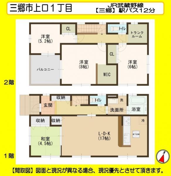 新築戸建 三郷市上口1丁目 JR武蔵野線三郷駅 2980万円