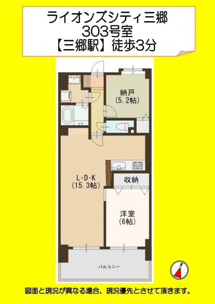 中古マンション 三郷市三郷1丁目 JR武蔵野線三郷駅 2290万円