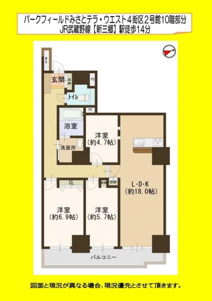 中古マンション 三郷市さつき平2丁目 JR武蔵野線新三郷駅 2298万円