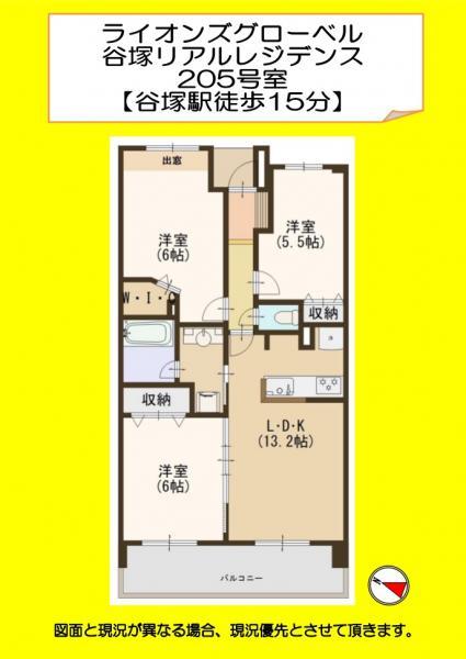 中古マンション 草加市瀬崎5丁目 東武伊勢崎線谷塚駅 1980万円