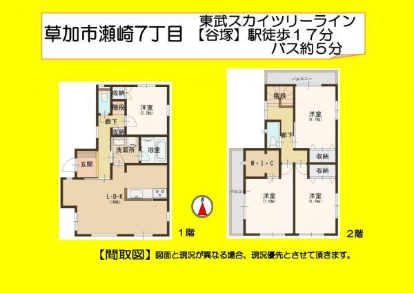 新築戸建 草加市瀬崎7丁目 東武伊勢崎線谷塚駅 3400万円