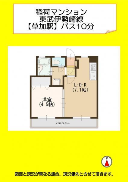 中古マンション 草加市稲荷6丁目 東武伊勢崎線草加駅 498万円