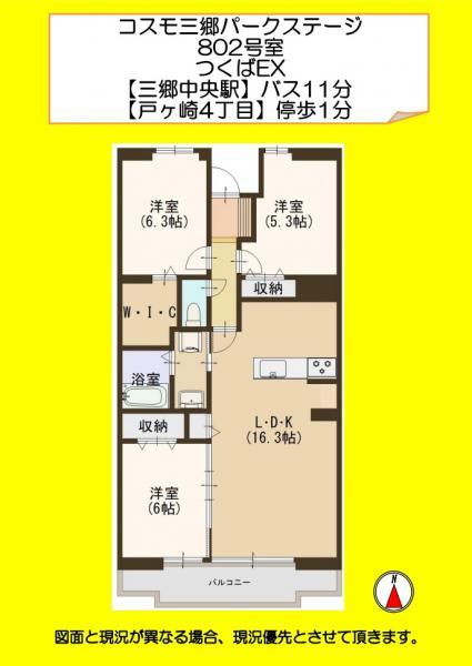 中古マンション 三郷市戸ケ崎4丁目 千代田常磐線金町駅 1198万円