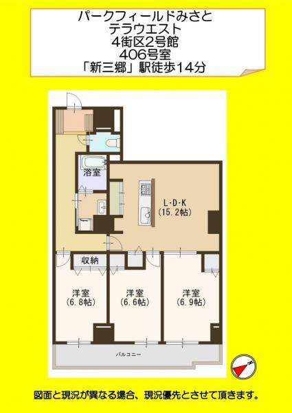 中古マンション 三郷市さつき平2丁目 JR武蔵野線新三郷駅 2590万円