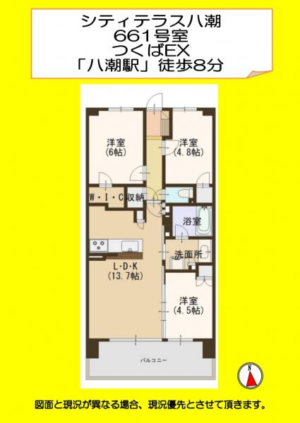 中古マンション 八潮市大瀬4丁目 つくばエクスプレス八潮駅 3398万円