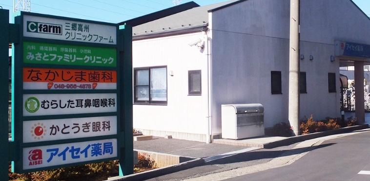 新築戸建 三郷市高州3丁目 千代田常磐線金町駅 2590万円