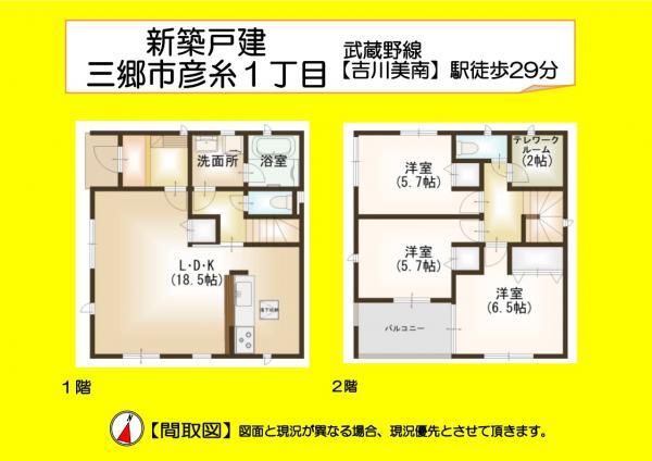 新築戸建 三郷市彦糸1丁目 JR武蔵野線吉川駅 2780万円
