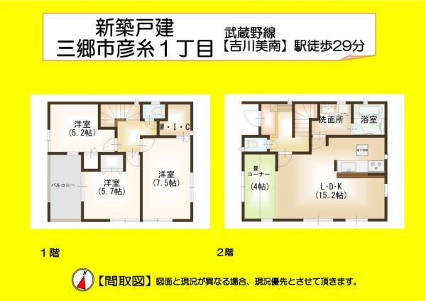 新築戸建 三郷市彦糸1丁目 JR武蔵野線吉川駅 2680万円